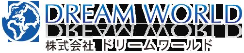 中州求人『株式会社ドリームワールド』福岡市博多区の高収入求人