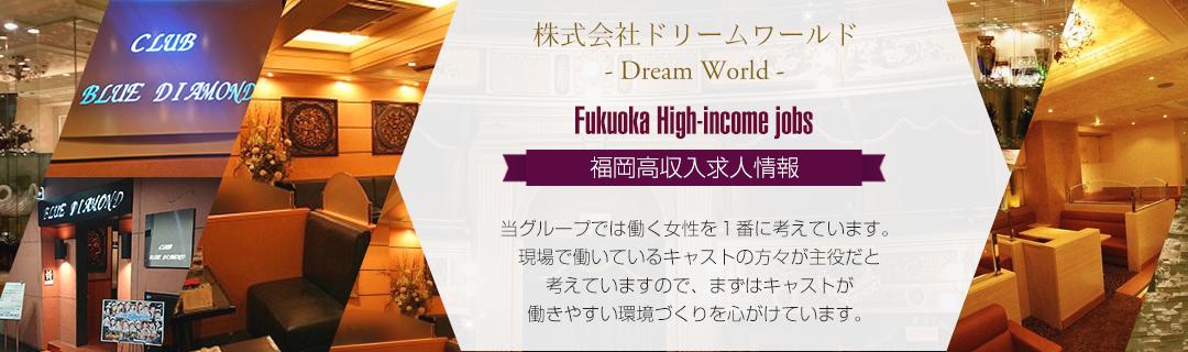 福岡高収入求人情報