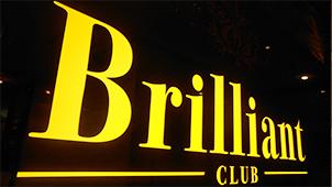 CLUB Brilliant(ブリリアント)2