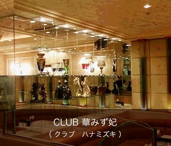 CLUB 華みず妃(クラブ ハナミズキ)