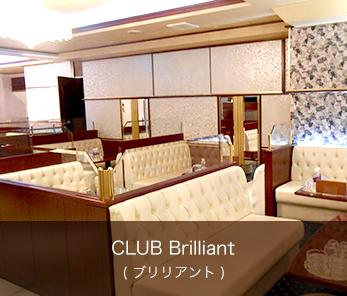 CLUB BRILLIANT(ブリリアント)