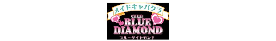 ブルーダイアモンド